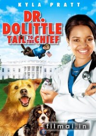 Daktaras Dolitlis 4: uodega vadovui / Dr. Dolittle 4: Tail to the Chief (2008)