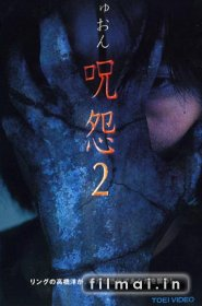 Ju-on: The Curse II (2000)