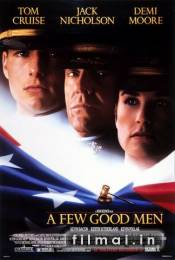 Geri vyrukai / A Few Good Men (1992)