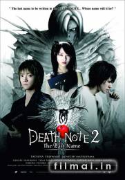 Death Note: Last Name poster