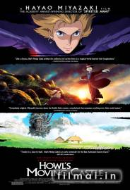 Howl`s Moving Castle poster