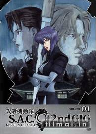 Ghost in the Shell: Stand Alone Complex (Season 02)