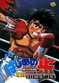 Hajime no Ippo: The Fighting poster