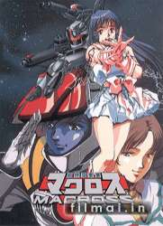 The Super Dimension Fortress Macross poster