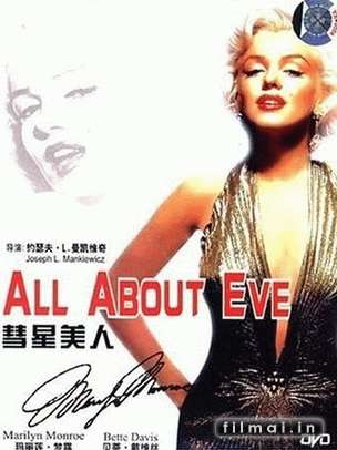 Padidinti: All About Eve