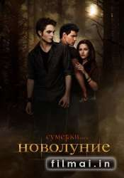 The Twilight Saga: New Moon poster