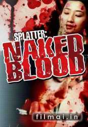 Naked Blood (1995)