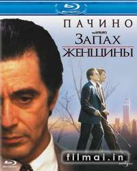 Запах женщины / Scent Of A Woman (1992)