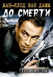До смерти / Until Death (2007)