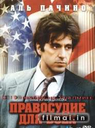 Правосудие для всех / And Justice for All (1979)