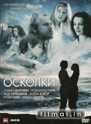 Осколки / Fugitive Pieces (2007)