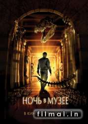 Ночь в музее / Night at the Museum (2006)