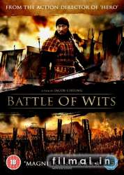 A Battle Of Wits (2006)