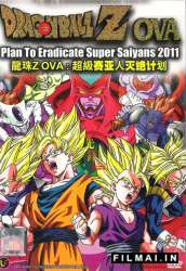 The Plan to Eradicate the Super Saiyans (2011)