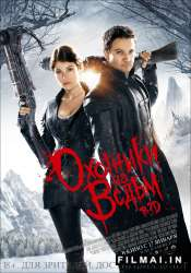 Hansel and Gretel Witch Hunters poster