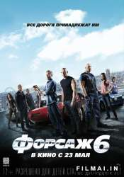 Форсаж 6 / Fast and Furious 6 (2013)