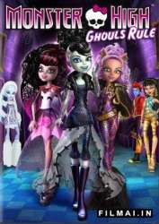 Monstrų vidurinė / Monster High: Ghouls Rule! (2012)