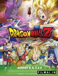 Dragon Ball Z Battle Of The Gods poster
