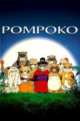 Pom Poko: The Raccoon War poster