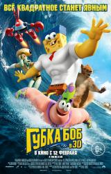 Губка Боб / The SpongeBob Movie: Sponge Out of Water (2015)