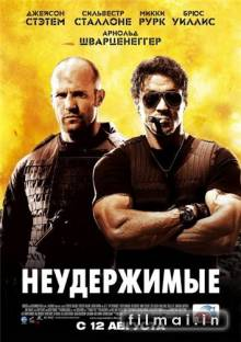 Nesunaikinami / The Expendables (2010)