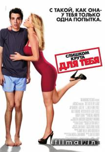 Слишком крута для тебя / Shes Out of My League (2010)
