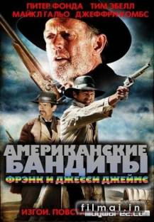 American Bandits: Frank and Jesse James / Американские бандиты: Френк и Джесси Джеймс (2010)