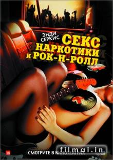 Sex & Drugs & Rock & Roll / Секс, наркотики и рок-н-ролл (2010)