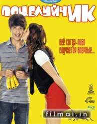 Love at First Hiccup / ПоцелуйчИК (2009)