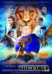 Narnijos kronikos: Aušros užkariautojo kelionė / The Chronicles of Narnia: The Voyage of the Dawn Treader (2010)
