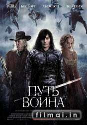 Путь воина / The Warriors Way (2010)