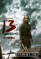 13 Assassins (2010)