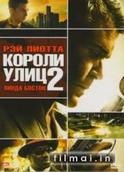 Короли улиц 2 / Street Kings: Motor City (2011)