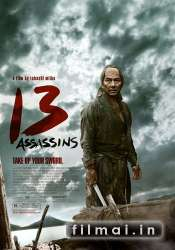 13 Žudikų / 13 Assassins (2010)