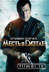 Месть в Сиэтле / True Justice: Dark Vengeance (2011)