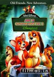 Лис и пес 2 / The Fox and the Hound 2 (2006)