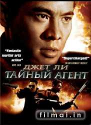 Тайный агент / The Enforcer (1995)