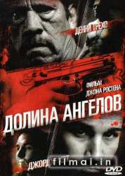 Долина ангелов / Valley of Angels (2008)