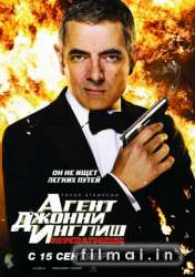 Агент Джонни Инглиш: Перезагрузка / Johnny English: Reborn (2011)