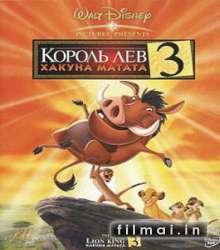 Король Лев 3: Хакуна матата / The Lion King 1 1/2 (2004)