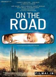 Kelyje / On the Road (2012)