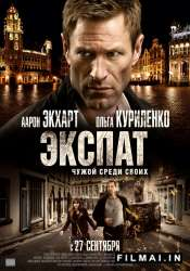 Экспат / The Expatriate (2012)