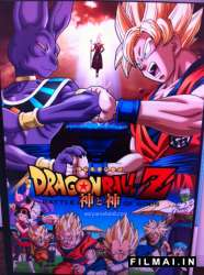 Drakonų Kova Z: Dievų mūšis / Dragon Ball Z: Battle of Gods (2013)