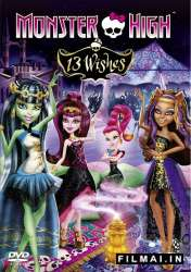 13 norų / Monster High: 13 Wishes (2013)