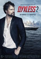Духless 2 / Duxless 2 (2015)