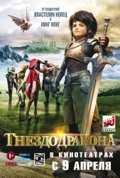 Гнездо дракона / Dragon Nest: Warriors Dawn (2014)
