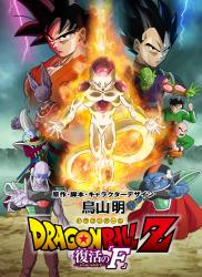 "Drakonų kova: ""F\"" atgaivinimas / Dragon Ball Z: Resurrection F (2015)"