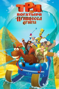 Trys didvyriai ir Egipto princesė / Three Heroes and the Princess of Egypt (2017)