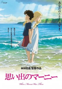 When Marnie Was There / Omoide no Mani (2014)